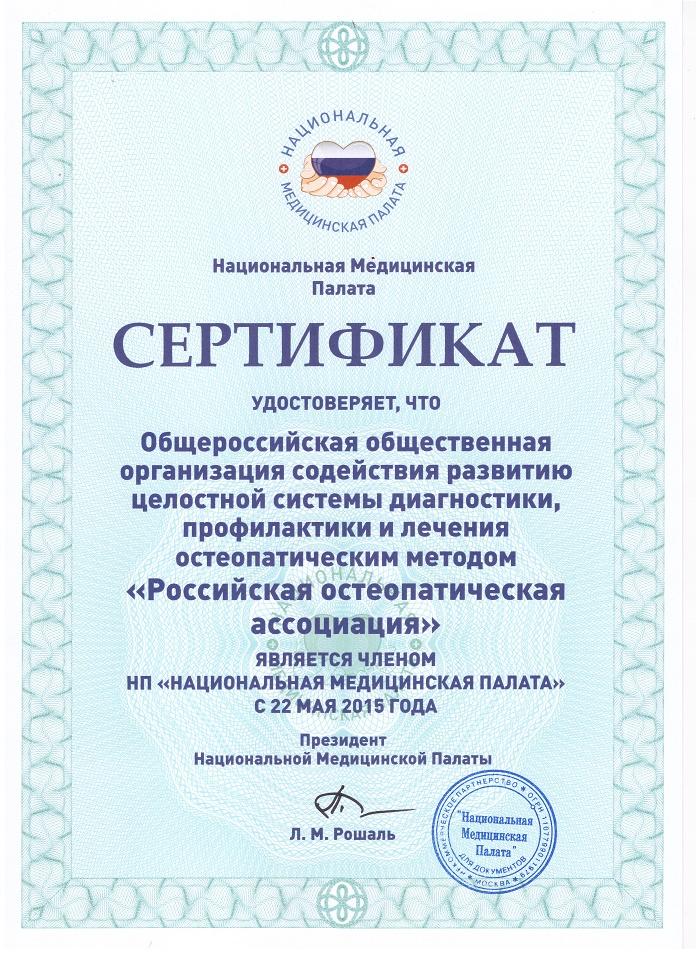 Сертификат, подтверждающий членство РосА в Национальной медицинской палате
