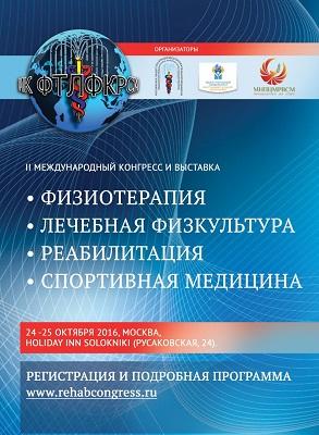 III Международный конгресс «Физиотерапия. Лечебная физкультура. Реабилитация. Спортивная медицина»