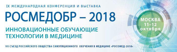 росмедобр 2018 фото