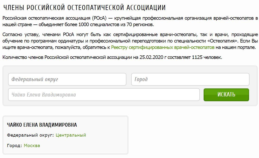 Чайко в Российской остеопатической ассоциации